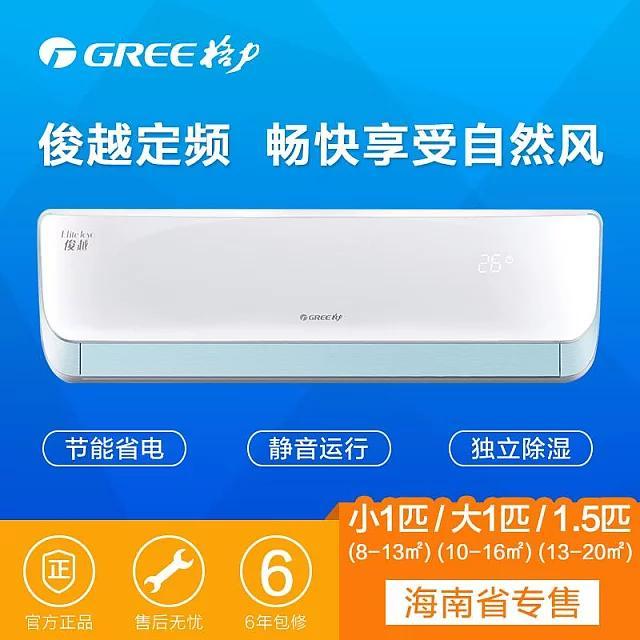 必威体育登录客户端空调俊越定频壁挂机单冷空调