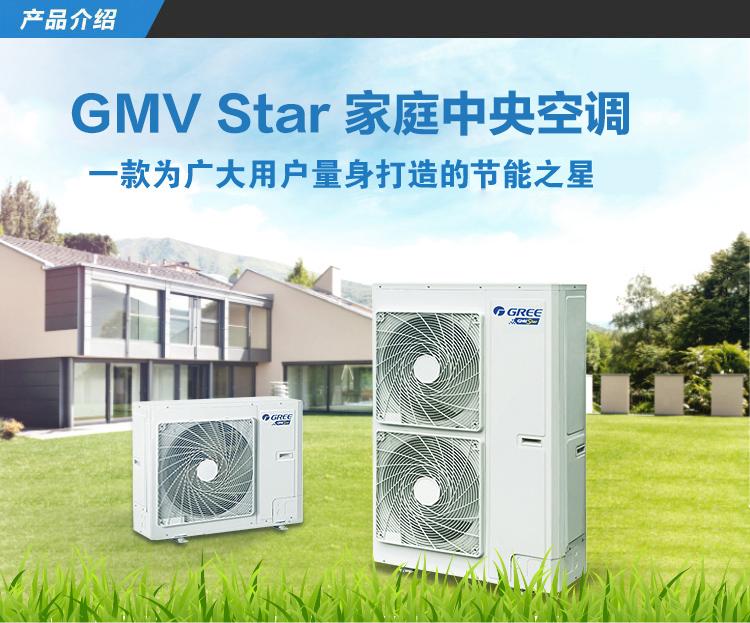 GMV Star家用多联机_定制房间温度18分贝_节能省电 不同房间