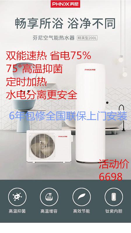 芬尼必威betway体育官方网站首页能热水器家用热泵200升分体机